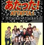 【新番組】ATTATTA!~ヒキ強王座決定戦~