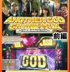 【特番】ANOTHER GOD GRAND PRIX~2014剛腕最強決定戦~前編【3部作特別版】