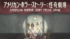 american-horror-story-s4