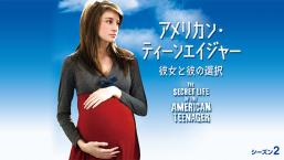 アメリカン・ティーンエイジャー シーズン2 彼女と彼の事情