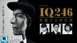 IQ246~華麗なる事件簿~