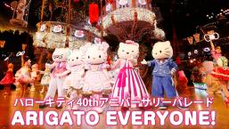 ARIGATO EVERYONE! ハローキティ40thアニバーサリーパレード