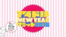 アイドル NEW YEAR サミット2016