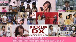 アナマガ「pickup DX!」